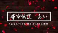 「あい」12/09(日) 06:57   あい【AF・イラマ・即尺】の写メ・風俗動画
