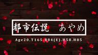 「あやめ」12/09(日) 11:09   あやめ【AF・即尺・浣腸】の写メ・風俗動画