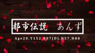 「あんず」12/09(日) 19:33   あんず【イラマ・即尺・顔射】の写メ・風俗動画