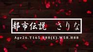 「さりな」12/10(月) 03:57   さりな【AF初解禁・浣腸・即尺】の写メ・風俗動画