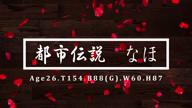 「なほ」12/10(月) 08:09   なほ【AF・イラマ・即尺】の写メ・風俗動画
