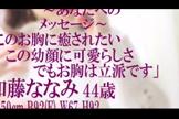 「このお胸に癒されたい♪」12/10(月) 14:01   加藤ななみの写メ・風俗動画