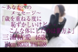 「優しさとエロスの女神降臨♪」12/11(火) 10:06   三浦結愛の写メ・風俗動画