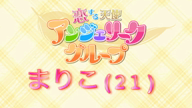 「☆超極嬢☆驚愕!本指名率80%超↑アンジェの神髄♪」12/12(12/12) 04:39 | まりこの写メ・風俗動画