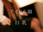 「★【アイドル系】★【ロリ系】★【巨乳】★素晴らしいです!!可愛らしいドMちゃん♪」12/13(木) 06:42 | 青山ひなの写メ・風俗動画