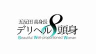「性欲の申し子」12/15(12/15) 00:00 | こころ【プレミアム】の写メ・風俗動画