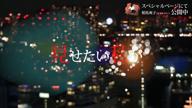 「相馬 爽子(そうま さわこ)のアナザムービー CM編」12/15日(土) 17:30 | 相馬爽子の写メ・風俗動画