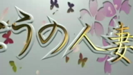 「陽菜(ひな)奥様のご紹介」12/16(日) 02:50 | 陽菜-ひなの写メ・風俗動画