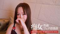 ゆい|渋谷痴女性感フェチ倶楽部