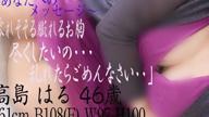 「愛欲溢れるFカップマダム♪」12/17(月) 15:05   高島はるの写メ・風俗動画