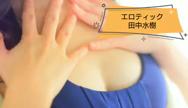 「田中 水樹」12/18(火) 10:18   田中 水樹の写メ・風俗動画
