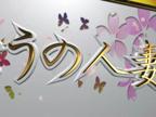 「登録会員数5万人突破!!」12/18(火) 15:04   Fuポイントの写メ・風俗動画