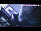 「スタッフ一同満場一致の太鼓判!」12/19(水) 02:10 | りょうの写メ・風俗動画