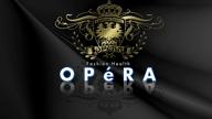 みづき|OPERA(オペラ)
