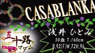 浅井ひとみ|五十路マダム金沢店(カサブランカグループ)
