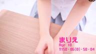 「ゲリラ出勤あるかも!?【まりえ】ちゃん動画」12/27(12/27) 10:29 | まりえの写メ・風俗動画