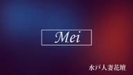 「非常にキュートでなんとも可愛らしい奥様♪」01/11(金) 10:48   めいの写メ・風俗動画