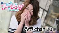 「舞い降りたドリームガール」01/15日(火) 01:05   みきの写メ・風俗動画