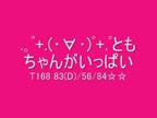 「清楚で上品なスレンダーお嬢様(^_-)-☆」01/16(水) 18:54 | ともの写メ・風俗動画