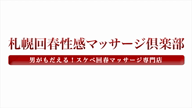 きらら|札幌回春性感マッサージ倶楽部