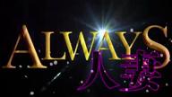 華咲美麗|ALWAYS(オールウェイズ)