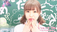 「ビデオ撮影顔出OK♪」01/18(金) 13:34 | なつみひなの写メ・風俗動画