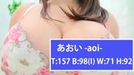 「【神乳】当店のおっぱいマスター「あおい」ちゃん。彼女のおっぱい技に魅了されなさい!おっぱい荷重」01/19(土) 08:56 | あおいの写メ・風俗動画