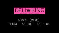 「清楚系スレンダー☆ひめかちゃん撮影風景!」01/19(土) 12:30 | ひめかの写メ・風俗動画
