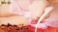 「現役女子大生はHな事に興味津々! ゆいかちゃん♪」01/20(日) 09:42 | ゆいかの写メ・風俗動画