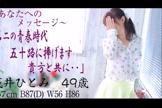 「Fカップ遅咲き奥様♪」01/21(月) 12:07 | 浅井ひとみの写メ・風俗動画