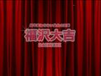 「新感覚!欲望を叶えます!福沢大吉!」01/23(水) 22:00 | ゆあの写メ・風俗動画