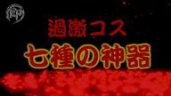 「【即ヤリ】or【濃厚 逆夜這い】 ★塩屋 まお★」01/23(水) 23:47 | 塩屋まおの写メ・風俗動画