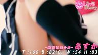 「【純情系美少女】初々しい姿に溢れる「あすか」chan★」01/31(木) 17:27 | あすかの写メ・風俗動画
