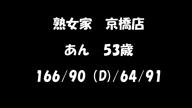 「熟女家 京橋店 あん」02/02(土) 17:45 | あんの写メ・風俗動画