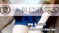 架純 あんり|club BLENDA(ブレンダ)西中島・新大阪店