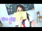 「ゆいほ☆清純系ほんわか性徒」02/18(月) 12:31 | ゆいほの写メ・風俗動画