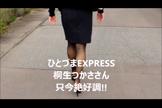 「ひとづまEXPRESS/桐生つかささん」09/02(土) 18:57   桐生つかさの写メ・風俗動画
