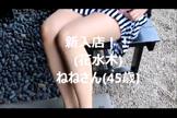 「ねね 45歳」03/09(土) 16:41 | ねねの写メ・風俗動画