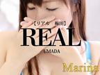 マリナ|リアル梅田店