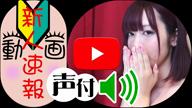 「モデル系スレンダー美女【ひより】ちゃん♪」03/23日(土) 06:54 | ひよりの写メ・風俗動画