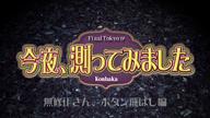 「東京都デリヘルネ申嬢」03/24(03/24) 04:47   はんたぁーの写メ・風俗動画