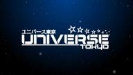 きょう ユニバース東京