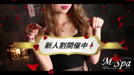 「新人割開催中!」04/25(木) 12:00 | Mspaの写メ・風俗動画