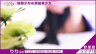 「ジャストコンセプトな癒し清楚系ランカー『りり』ちゃん♪」05/05(日) 16:31 | りり❤の写メ・風俗動画