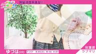 「妹系いちゃいちゃランカー!!『ゆづは』ちゃん♪」05/05(日) 16:38 | ゆづは❤の写メ・風俗動画