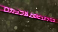 「当店はDカップ以上のスレンダーな 巨乳専門店 !」11/16(水) 11:29 | アイリの写メ・風俗動画