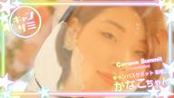 「キャンパスサミット船橋店!OPENより12周年突破!!」05/19(日) 00:30 | かなこの写メ・風俗動画