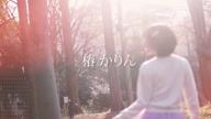 「◆女神の様な美しさ溢れる清楚系美人♪」05/19(日) 09:57 | 椿かりんの写メ・風俗動画