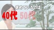 マダム募集中 五十路マダム静岡店(カサブランカG)