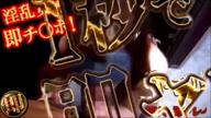 「指名込み80分総額19000円!!電マ・バイブ無料!!!」05/22(水) 01:36 | 即ヤリの極みの写メ・風俗動画
